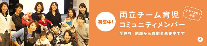 両立チーム育児コミュニティメンバー募集中!